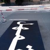 Marquage au sol sur mesure T Création - Sigle ralentir en arabe - Mohammédia (Maroc)
